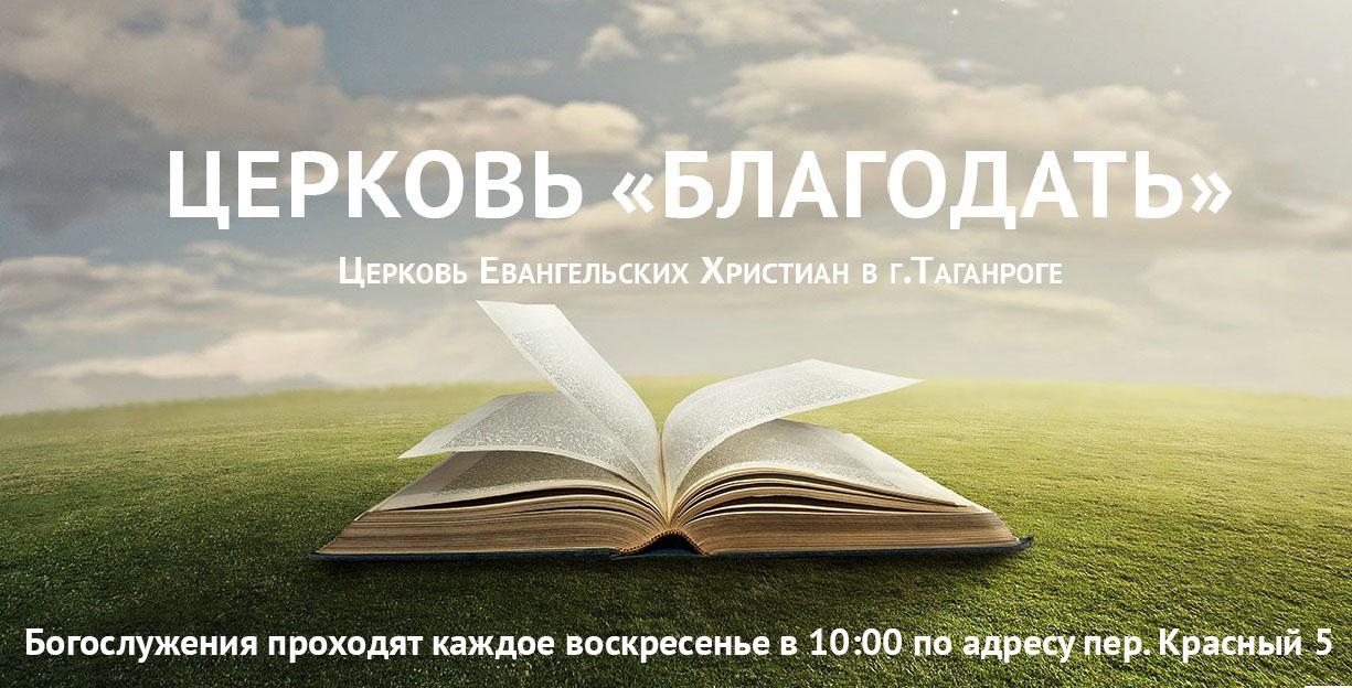 Церковь Благодать город Таганрог